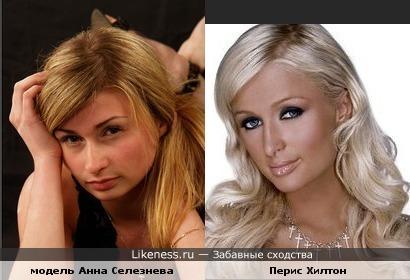 Анна Селезнева похожа на Перис