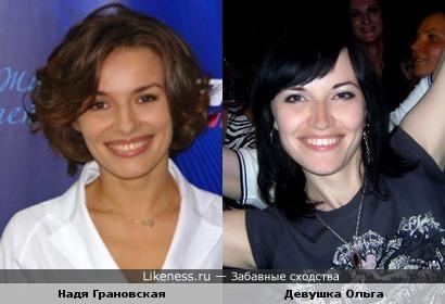 Девушка Ольга и Надя Гр.