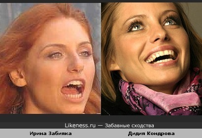 Забияка и Кондрова