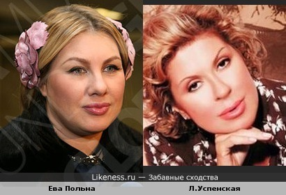 Ева Польна и Л.Успенская