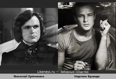 Марлон Брандо и Николай Ерёменко немного похожи