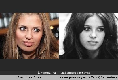 Виктория Боня похожа на немецкую звезду 60-х Уши Обермейер