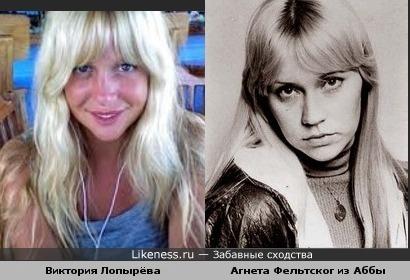 Виктория Лопырёва похожа на Агнету Фельтског из Аббы