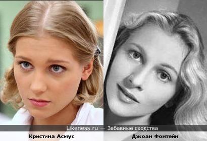 Кристина Асмус и актриса 40-х Джоан Фонтейн