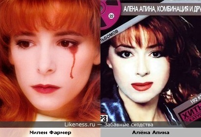 Алёна Апина - Милен Фармер