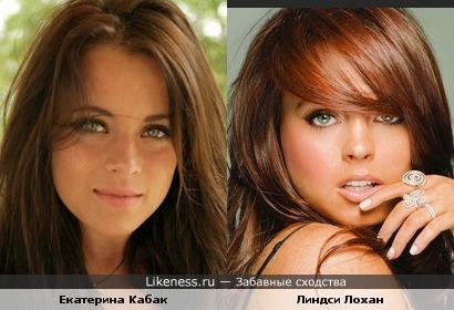Линдси Лохан и Екатерина Кабак