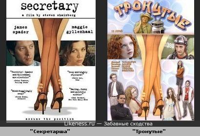 Тронутая секретарша (постеры к фильмам)
