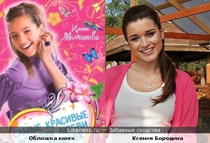 Девушка с обложки книги похожа на Ксению Бородину