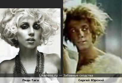 Леди Гага всегда напоминала мне Сергея Юрского...