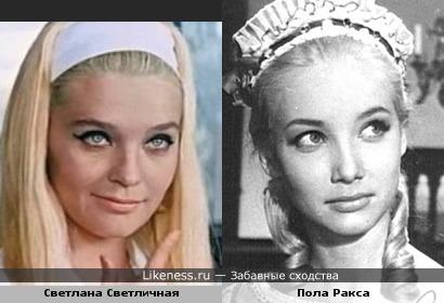 Светлана Светличная и Пола Ракса