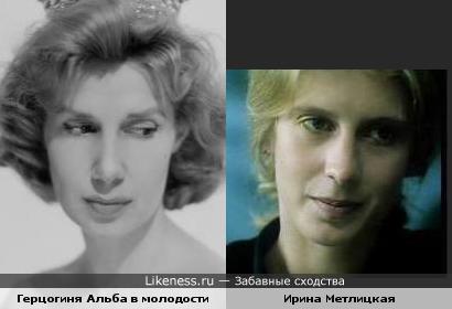 Герцогиня Альба и Ирина Метлицкая