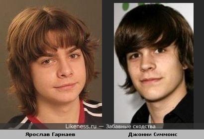 Джонни Симмонс и Ярослав Гарнаев