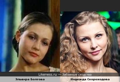 Надя Скороходова и Эльвира Болгова