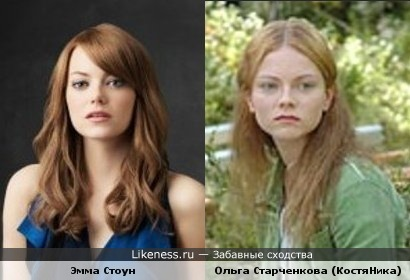 Ольга Старченкова и Эмма Стоун