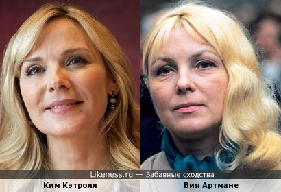 Ким Кэтролл и Вия Артмане