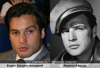 Внук Бориса Ельцина и Марлон Брандо