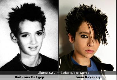 Вайнона Райдер в детстве похожа на Билла Каулитца (Tokio Hotel)