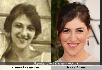 Фаина Раневская в молодости и Маим Бялик