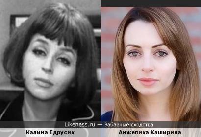 Анжелика Каширина и польская актриса Калина Едрусик
