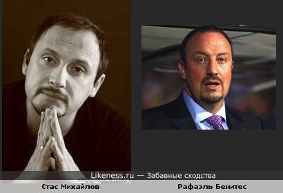 Стас Михайлов похож на Рафаэля Бенитеса