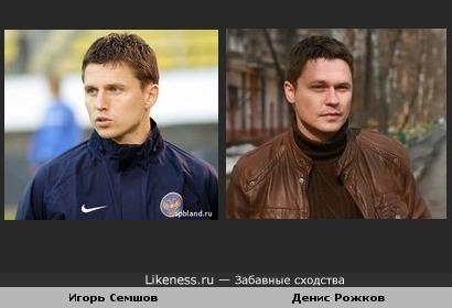 Игорь Семшов похож на Дениса Рожкова