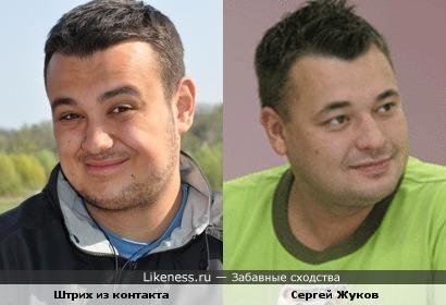 Штрих из контакта похож на Сергея Жукова