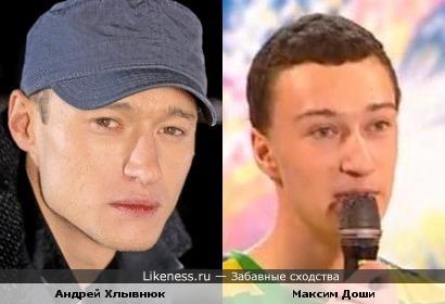 Андрей Хлывнюк (слоист гр. Бумбокс) чем то похож на Максима Доши