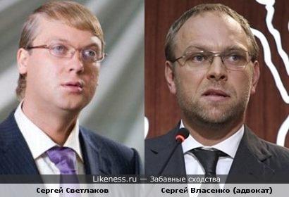 Сергей Светлаков похож на Сергея Власенко,адвоката Ю.Тимошенко