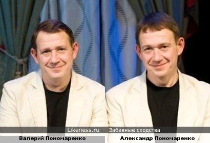 Александр и Валерий Пономаренко немного похожи