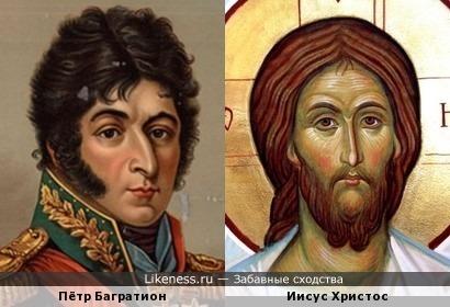 Иисус Христос напомнил Петра Багратиона