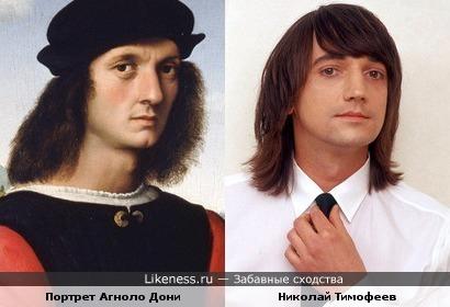 Николай Тимофеев похож на персонажа картины