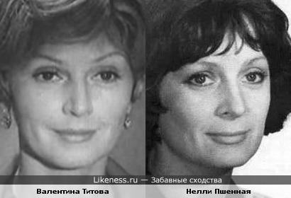 Валентина Титова похожа на Нелли Пшенную
