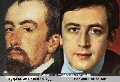 Поленов и Ливанов похожи