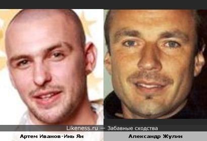 Артем Иванов-Инь Ян и Александр Жулин-есть что-то