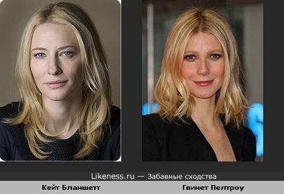 Кейт Бланшетт похожа на Гвинет Пелтроу