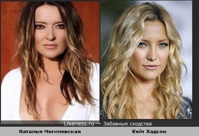Наталья Могилевская немного похожа на Кейт Хадсон