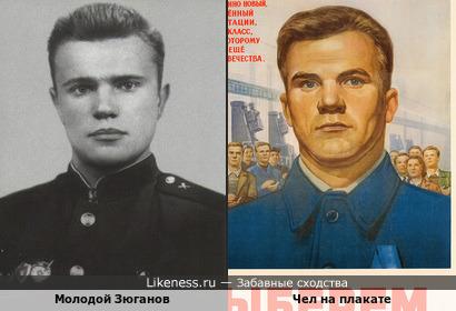 Выберем Зюганова!