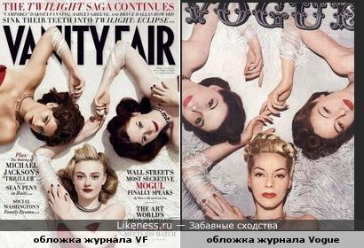 обложка журнала VanityFair похожа на обложку журнала Vogue