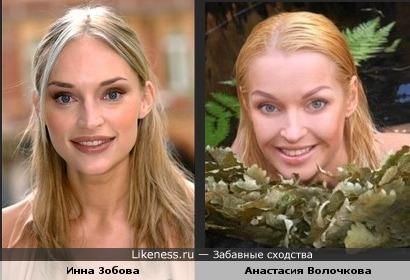 Инна Зобова похожа на Анастасию Волочкову