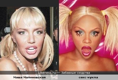 Маша Малиновская похожа на секс-куклу