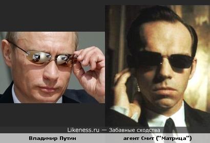 агент Путин