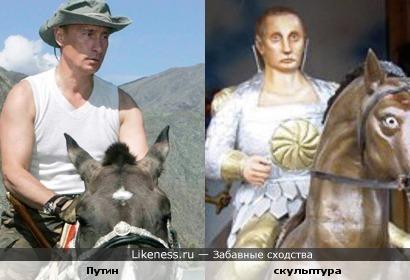 Путин похож на скульптуру