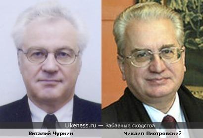 Чуркин (представитель в ООН) и Пиотровский (директор Эрмитажа)