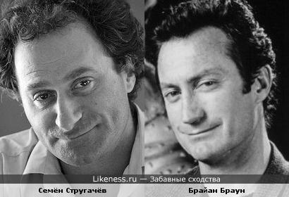 Семён Стругачёв и Брайан Браун (актёр - Коктейль, Путешествие к центру Земли, Иллюзия убийства)