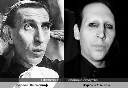 Сергей Филиппов в молодости похож на Мэрлина Мэнсона без грима.