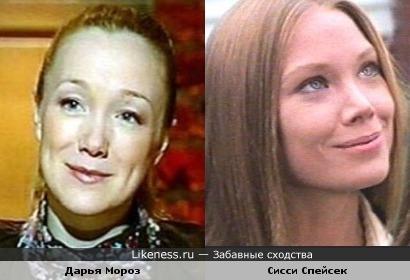 Дарья Мороз и Сисси Спейсек похожи.