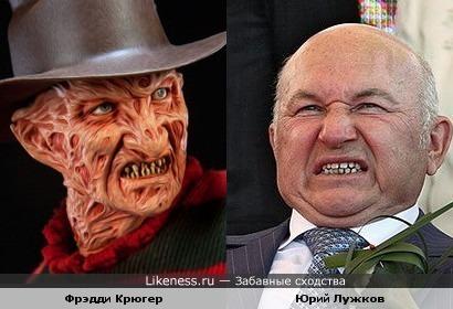 Юрий Лужков на этом фото очень напомнил Фрэдди