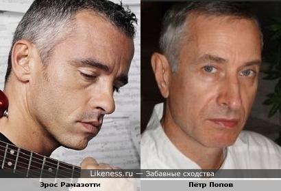 певец Эрос Рамазотти похож на звезду интернета доктора Попова