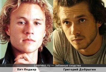 Хит Леджер и Григорий Добрыгин похожи