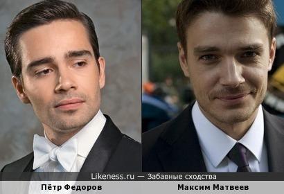 Пётр Фёдоров и Максим Матвеев чем то похожи
